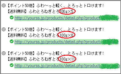 YOURSネギトロ1.png